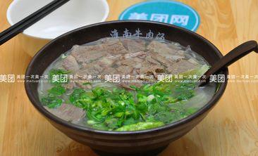 有家牛肉汤-美团