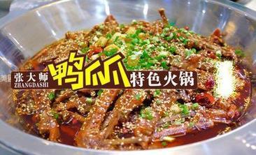 张大师鸭爪爪特色火锅-美团