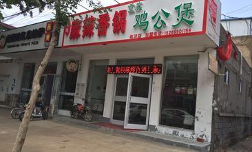 爱尚麻辣香锅重庆鸡公煲-美团