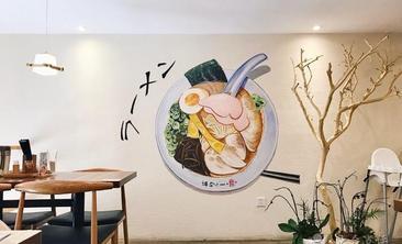 一心軒日式拉麵-美团