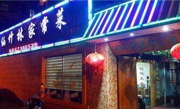 仙竹林家常菜-美团