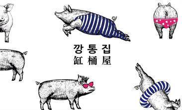 缸桶屋韩国烤肉깡통집-美团