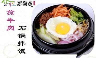 京畿道韩式料理-美团