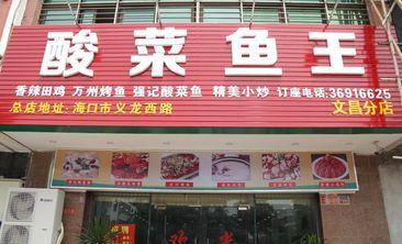 酸菜鱼王-美团