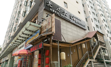 老房老舍重庆传统火锅-美团