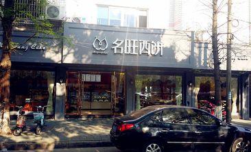 名旺西饼屋-美团