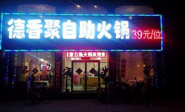 德香聚自助火锅-美团