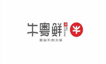 牛粤鲜潮汕牛肉火锅-美团