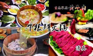 牛根鲜刀叉鲜黄牛肉火锅·清真-美团