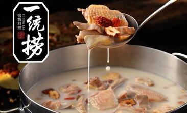 一统捞锅物料理-美团