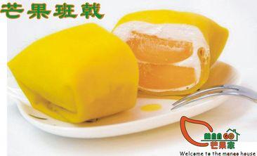 芒果家-美团