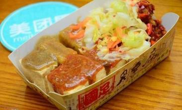 国足臭豆腐-美团
