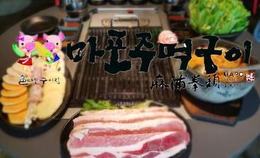 麻浦拳头·韩式玉米烤肉-美团