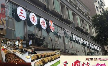 三国炫自助海鲜烤肉-美团