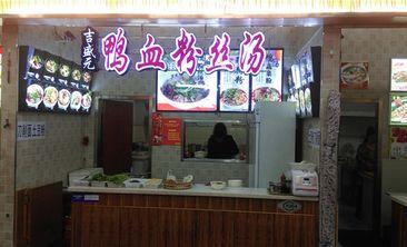 吉盛元鸭血粉丝汤-美团