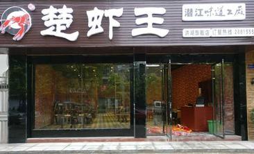 楚虾王-美团