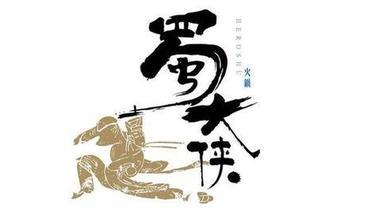 蜀大侠火锅-美团