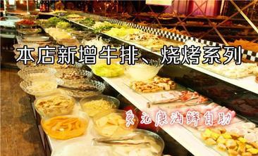 多元康海鲜自助火锅-美团