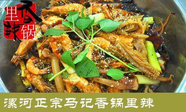 虾·唯一~香锅里辣总公司-美团