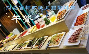 尚品宫.韩式纸上自助烧烤-美团