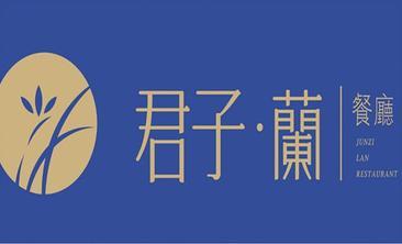 君子·蘭餐厅-美团