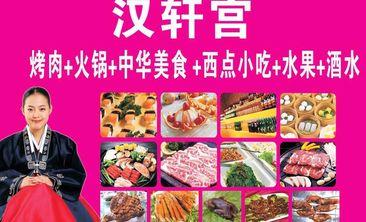 汉轩宫烤肉火锅自助餐厅-美团