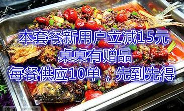 蜀国烤鱼-美团