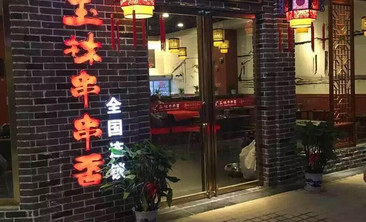 玉林串串香烤肉火锅-美团