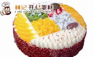 林记开心蛋糕-美团