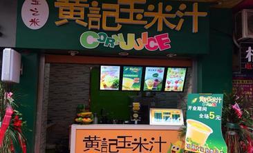 黄记玉米汁-美团