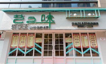 艺之味茶餐厅-美团