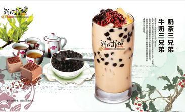 新时沏奶茶-美团