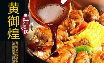 黄御煌三汁焖锅-美团