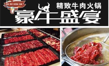 豪牛盛宴精致牛肉火锅-美团