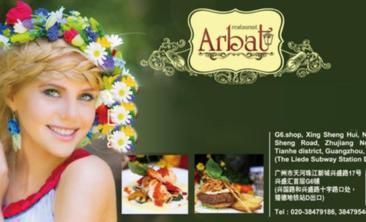 Arbat阿尔巴特餐吧-美团