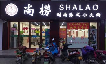 尚捞时尚港式小火锅-美团