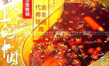 九木司蜀火锅-美团