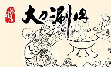 鸿福居大刀涮肉-美团