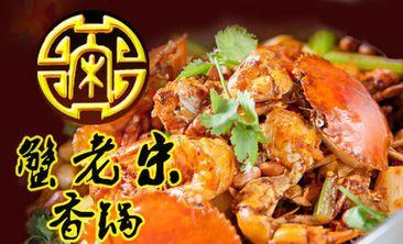 蟹老宋香锅-美团