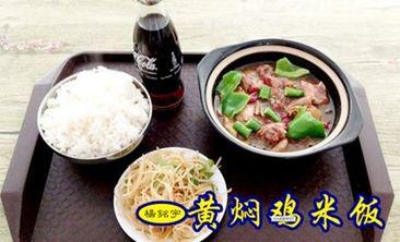 福宇记黄焖鸡米饭-美团