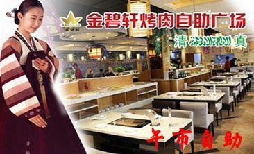 金碧轩烤肉自助广场-美团