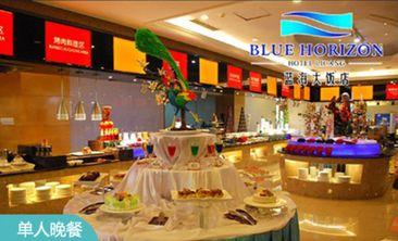 蓝海大饭店爱琴海西餐厅-美团