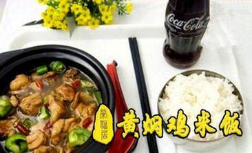 荣福居黄焖鸡米饭-美团