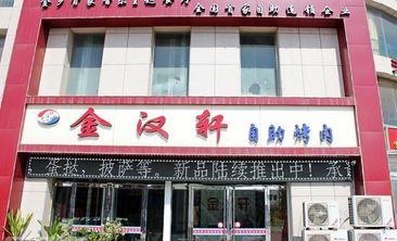 金汉轩自助烤肉-美团