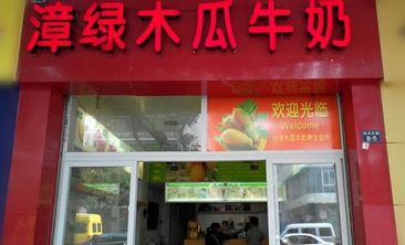 漳绿木瓜牛奶-美团