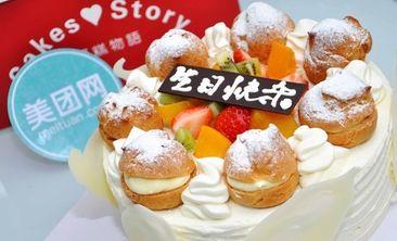 CakesStory蛋糕物语-美团