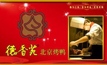 德香苑北京烤鸭-美团