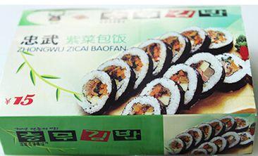 忠武紫菜包饭-美团