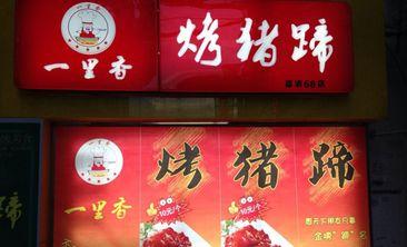 七里香烤猪蹄-美团