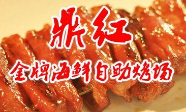 鼎红金牌海鲜自助烤场-美团